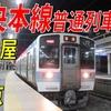 18きっぷで中央本線走破! 名古屋→東京を8時間かけて移動してみた