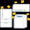 家電量販店の店員さんに聞いた、冷蔵庫、洗濯機、エアコン。1番安く買える時期と注意点