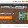 ハワイ旅行に向けて、ソニー銀行でドルを積立貯蓄するのはいかが?
