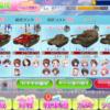 ガルパン戦車道大作戦「サマーバケーション作戦」(AJ級)攻略してみた。