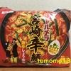 夜ごはん!明星食品『チャルメラ 宮崎辛麵 激辛しょうゆ味』を食べてみた!