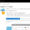 Office365 生産性アプリの検出機能について