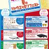 7月10日の懸賞情報、日本ハムと資生堂