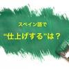 「仕上げをする」をスペイン語で何と言う?