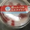 オイシスはりま:苺ムースミルクプリン