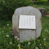 万葉歌碑を訪ねて(その1028)―愛知県豊明市新栄町 大蔵池公園(10)―万葉集 巻十 二二一〇
