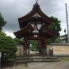 【御朱印】青森県 誓願寺
