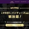 【国内最大級のインディーズ映画配信】DOKUSO