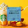 独断と偏見による今週のイベントたち【9/21~9/27】