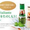 キユーピー Italiante イタリアンテをたのしもう!キャンペーン200名に当たる!