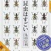 【読書感想】昆虫はすごい ☆☆☆☆