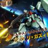 【機動戦士ガンダム】追加機体はリ・ガズィ【バトルオペレーション2】