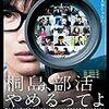 【サルベージ記事】2012年映画ベスト&ワースト【2012/12/27】