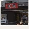 ★3.9 「真屋✖︎號tetu✖︎チキン野郎」 〜【らの道東海scramble】鶏バカ三銃士 キノコ鷄白湯〜