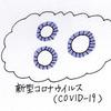 学校の掟~新型コロナ(その10)~