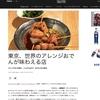 [メディア掲載]『Time Out TOKYO』で記事「東京、世界のアレンジおでんが味わえる店」を書きました