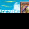 【遊戯王 暴落】ブルシクレアのマハードも初動より相場減少傾向!20万円前後と初動から半額近い下落!