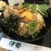 日本の薬味が集結!生親子丼が食べたくて地鶏料理店『伊勢(ISE)47』へ初来店♪