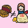 8年忘れられない台湾の月餅。の巻