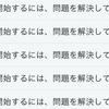 【Google AdSense】また不合格。サイト上にコードが見つかりません!