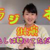 【ラジオ出演!】