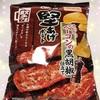 カルビー堅つまシリーズ【堅あげポテト カリカリベーコンの黒胡椒仕立て】