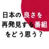 日本の良さを再発見するテレビ番組に違和感を感じませんか?
