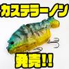【Manifold】斬新なジョイントを採用したビッグベイト「CASTELLANON」発売!