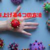 【簡単】 免疫力を上げる4つの方法