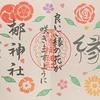 御朱印集め 梛神社(Nagijinjya):京都