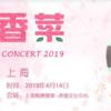 【セトリ】 花澤香菜 / KANA HANAZAWA Concert Tour 2019 -ココベース- 広州/上海公演 セットリスト