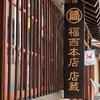 福島会津若松 明治時代の商家の建物が立派な、福西本店へ行ってきた...!