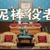 丸山隆平主演「泥棒役者」キャスト・あらすじ・無料で観る方法を紹介!共演に市村正親・片桐仁ら
