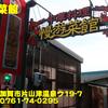 県内マ行(63)~漫遊菜館~