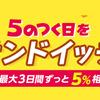 Yahoo!ショッピングで「5のつく日をサンドイッチ」キャンペーンが開催!
