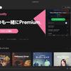 日本でも利用できるようになった音楽サービス「Spotify」を無料で試してみた