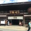 【カフェ巡り11】「くらかふぇ糀's」山梨県北部の酒蔵が手掛ける。