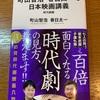 洗練はされてないけど、勢いはあった:読書録「町山智浩・春日太一の日本映画講義  時代劇編」