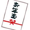 ゆうちょ銀行『はじめてのお年玉キャンペーン』で1000円ゲット!11月30日まで