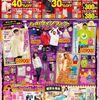 【しまむら・Avail】売切れ必至!!ディズニーの着ぐるみやスウェットなど、10/13(土)からの「ハロウィンフェア」に多数登場!