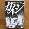 📚19-29賭博黙示録カイジ/11巻