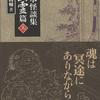 『日本怪談集 幽霊篇(上)』