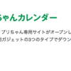 ディプリちゃんカレンダー2012