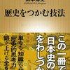 『歴史をつかむ技法』 山本博文