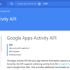 Google Apps Activity APIの使い方