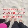 お方さまのランニングログ 運動嫌いで運動オンチ、サボりの天才・お方さまのランニング練習日記「人生初の!裸足で砂浜ランは大苦戦!!の巻」