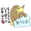 馬の「舐める」という行為はどういう意味があるのでしょうか