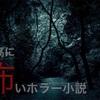 最高に怖いおすすめのホラー小説 20選!