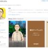 【開発】iPhoneアプリ「イケメンとおじさん」をリリースしました!