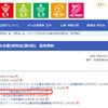 【参加報告】中小企業庁主催「第2回スマートSME研究会」